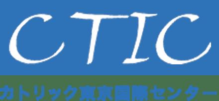 CTIC カトリック東京国際センター